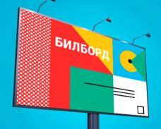 Дизайн широкоформатной печати