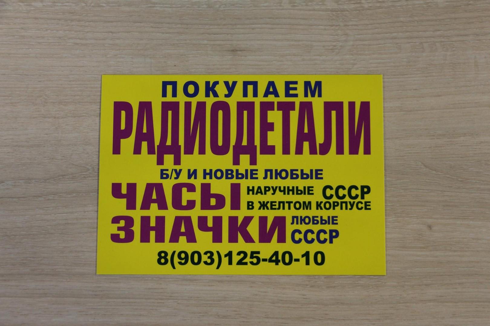 печать листовок дешево москва