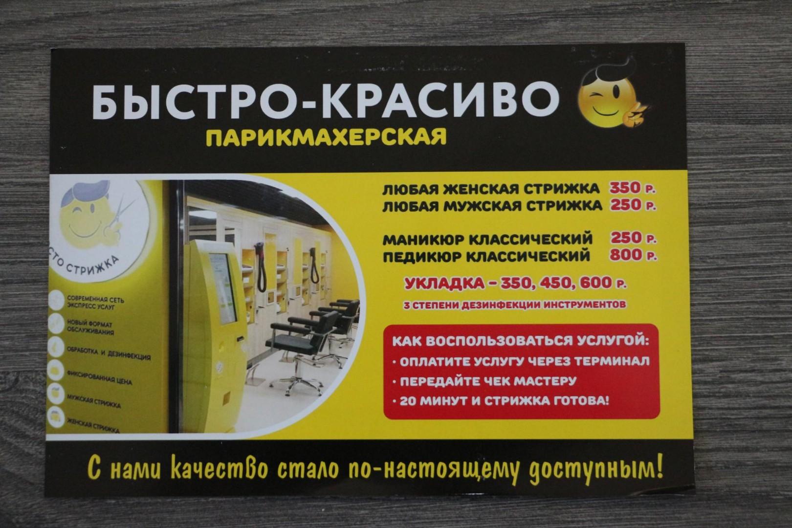печать листовок москва дешево