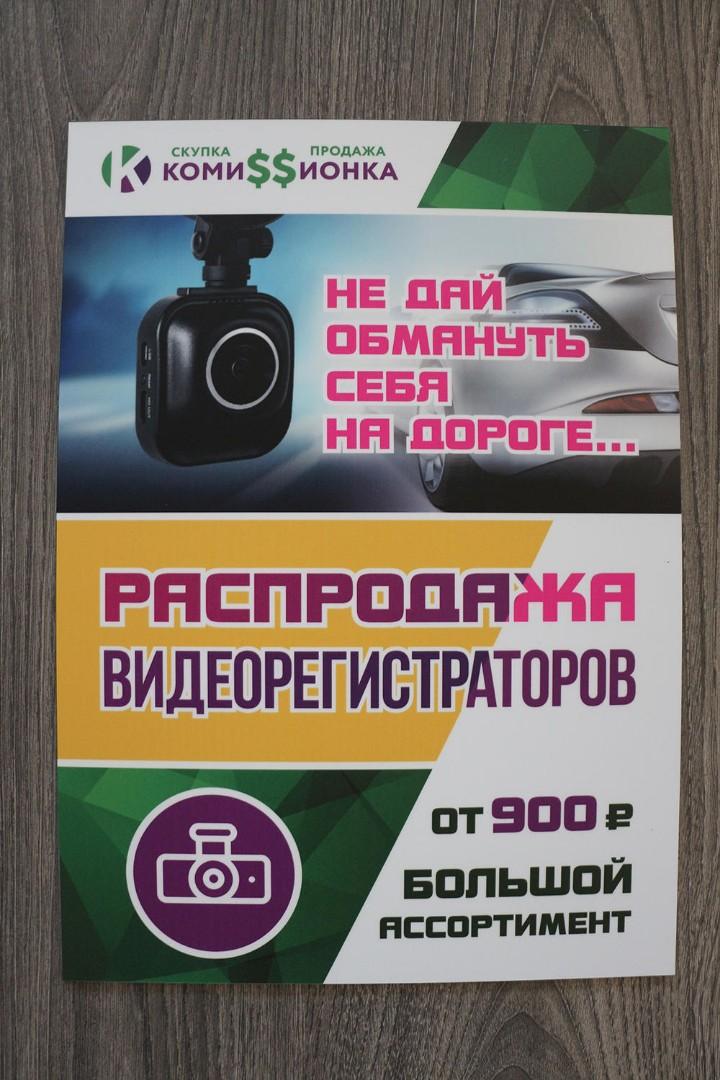 типография листовки