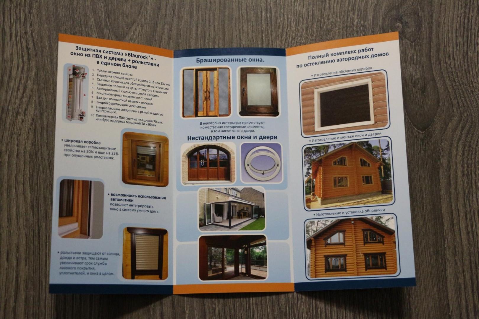 изготовление брошюр буклетов