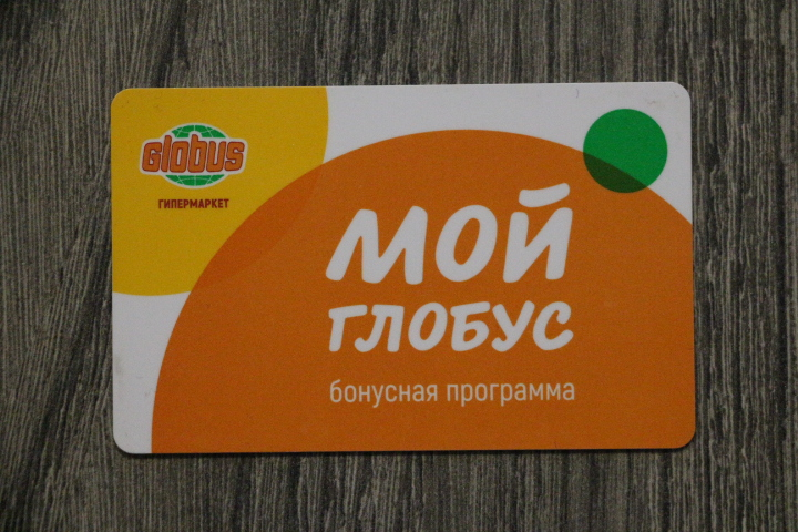 пластиковые карты для маркета
