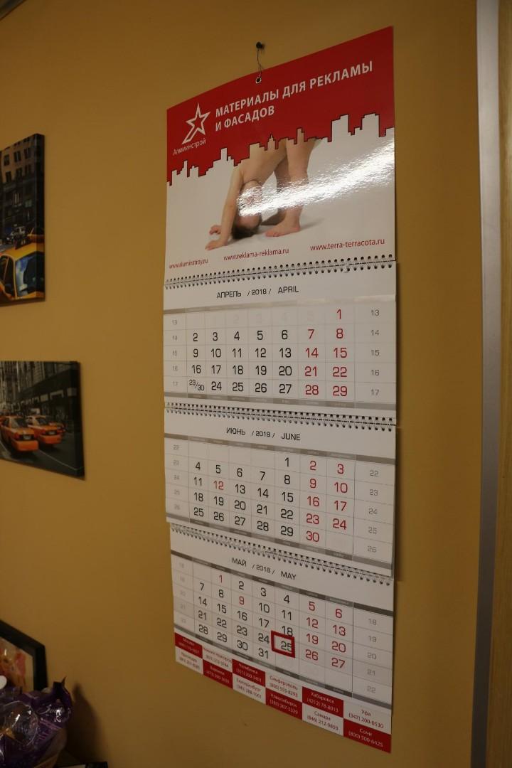 изготовить календарь