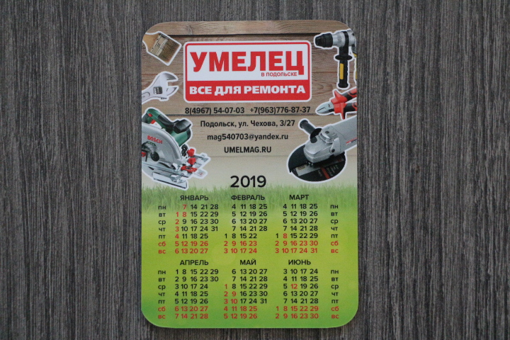 типография календари москва