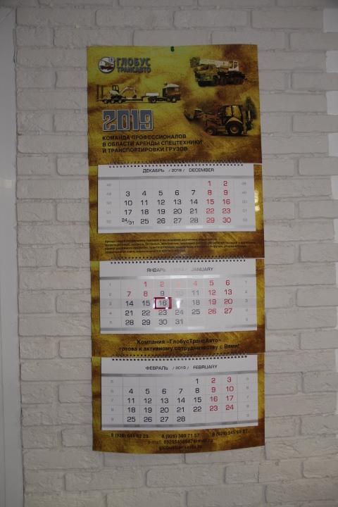 изготовить календарь на заказ