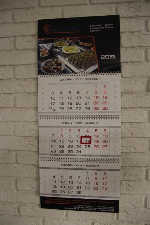 печать календарей на заказ москва