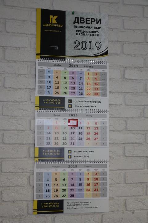 печать календарей настенных
