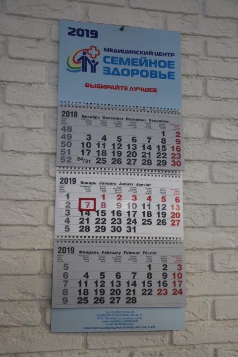 печать календарей типография