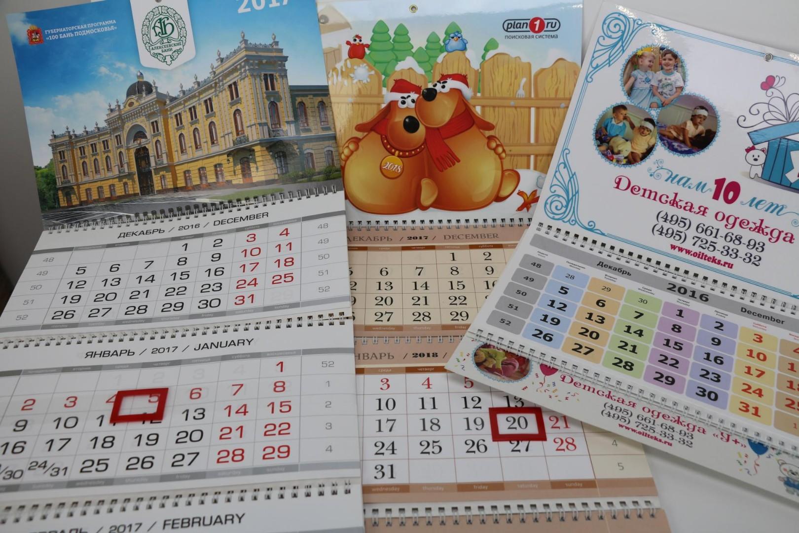 печать. календарей