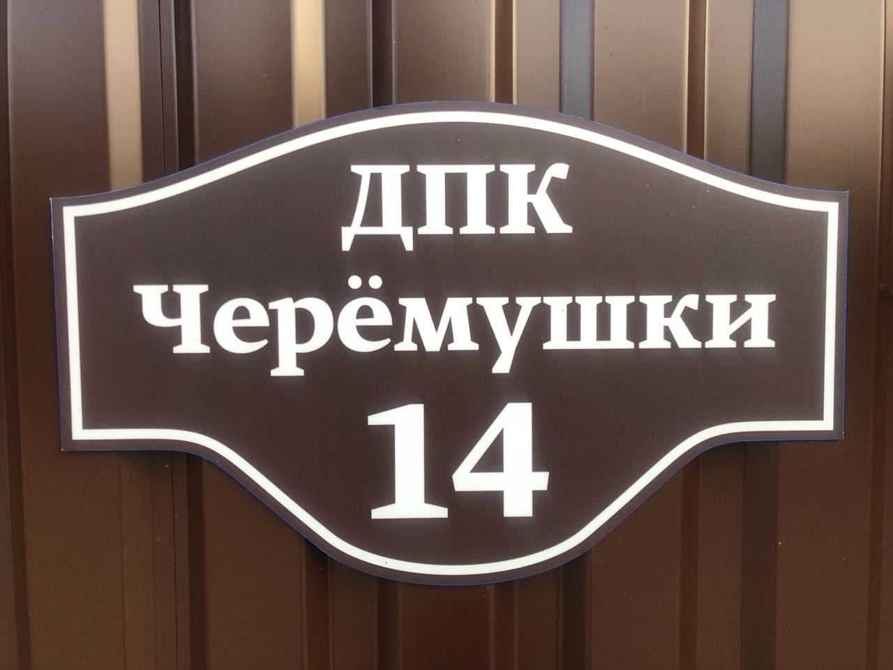 таблички с адресом на дом