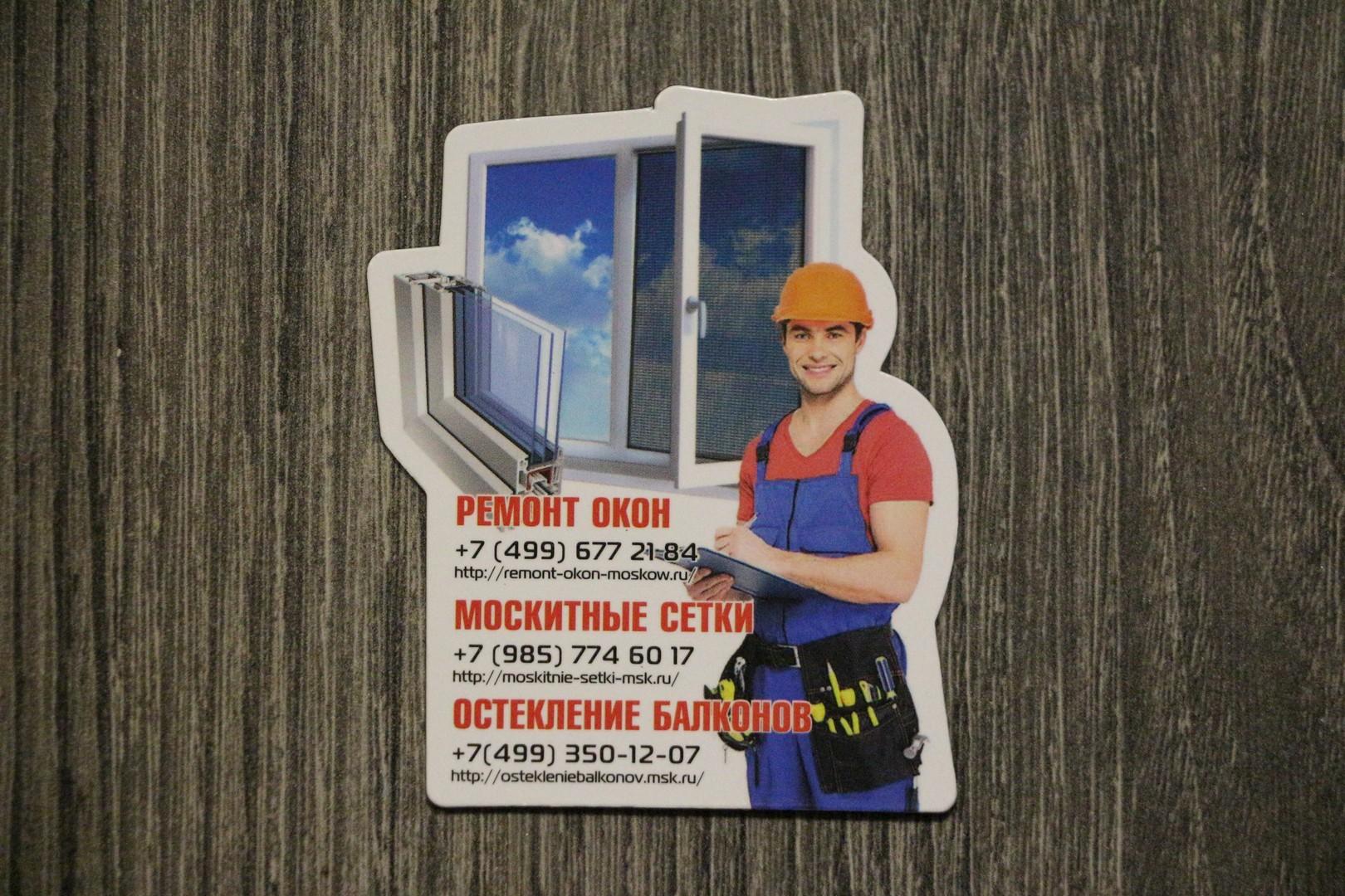 магнитная реклама на холодильник изготовление
