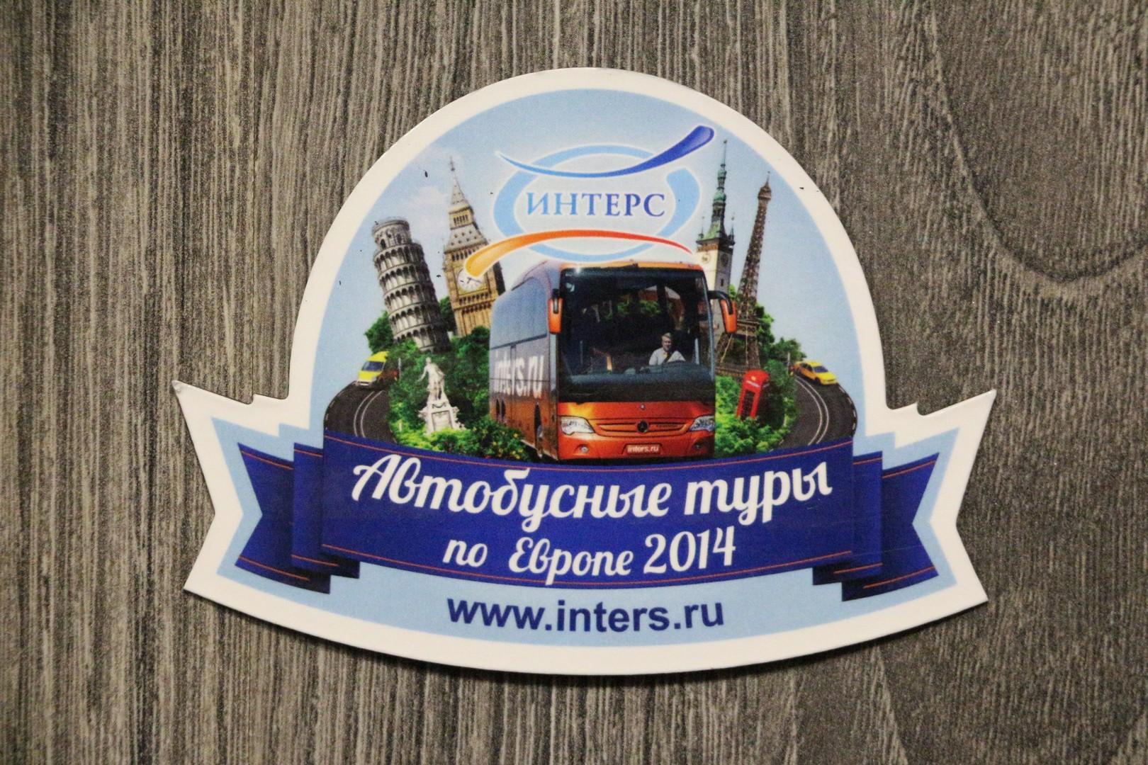 туристический магнит