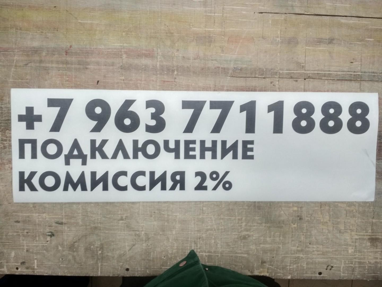 рекламные наклейки на стекло