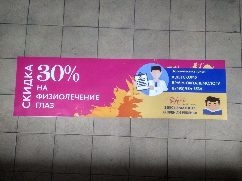 печать рекламы на самоклеющейся пленке москва