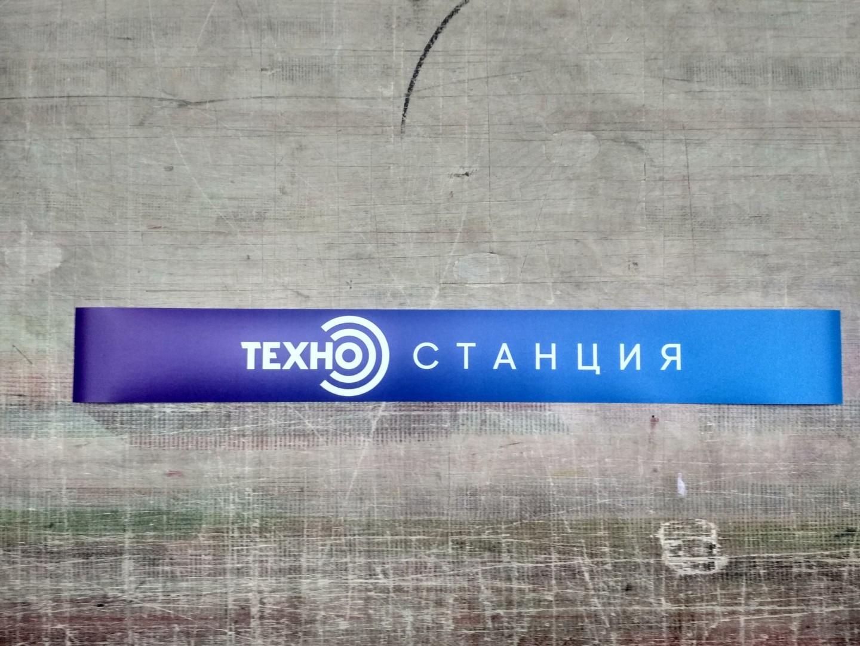 широкоформатная печать на самоклеющейся пленке москва