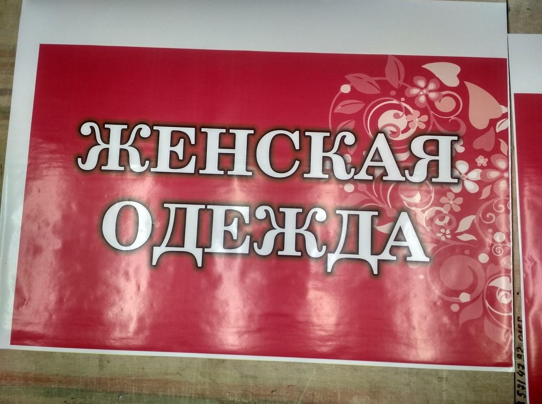 печать на пленке для магазина женской одежды
