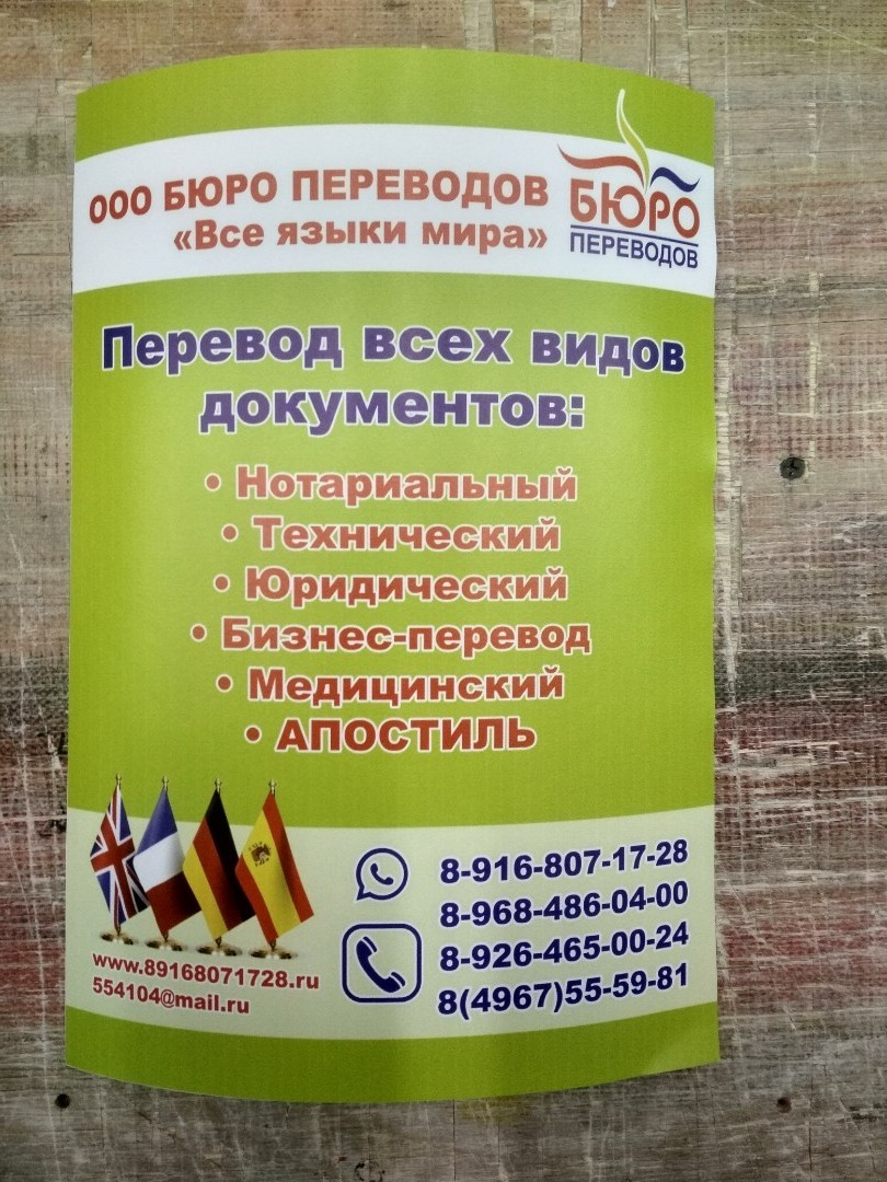 рекламная наклейка на витрину
