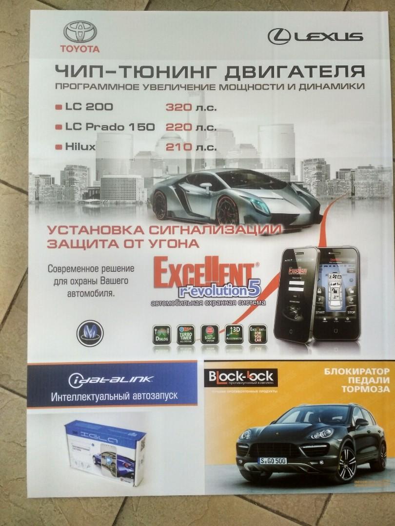 реклама на пленке в автосалон