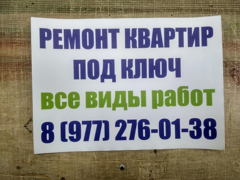 широкоформатная печать на самоклеющейся пленке в Подольске