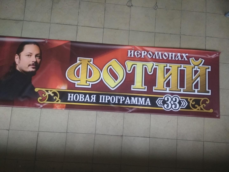 печать баннеров дешево москва
