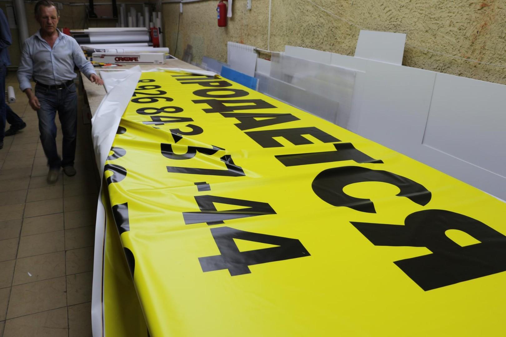 срочная печать баннеров москва