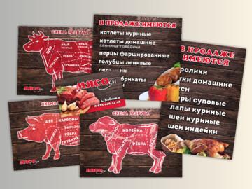 МясоЕМ