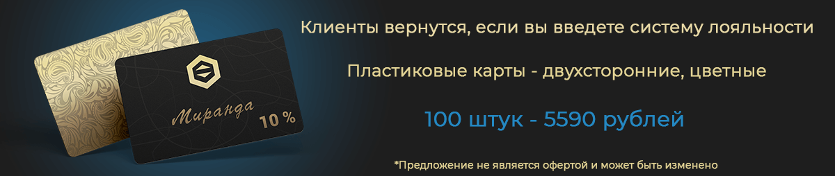пластиковые карты двусторонние цветные 100 штук за 5590 рублей