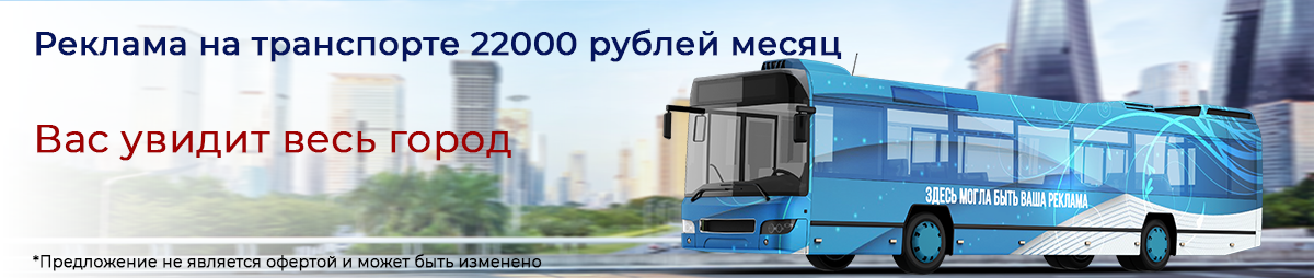 реклама на транспорте 22000 рублей в месяц vcolorite
