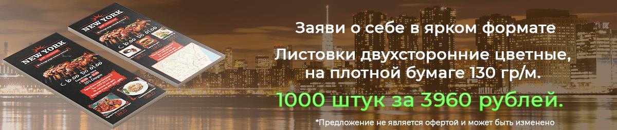 листовки двусторонние цветные на плотной бумаге 1000 штук за 3960 рублей vcolorite