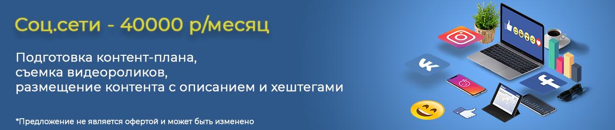 соц сети 40000 рублей / месяц vcolorite
