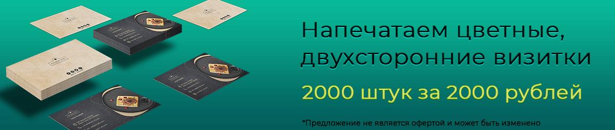 напечатаем цветные, двусторонние визитки 2000 штук за 2000 рублей vcolorite