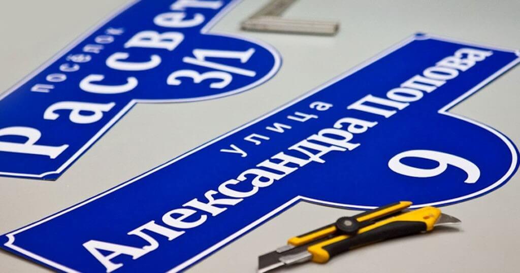 Домовые знаки или адресные таблички