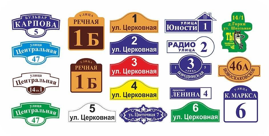 Виды домовых знаков